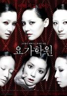 Yoga Hakwon - South Korean Movie Poster (xs thumbnail)