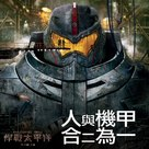 Pacific Rim - Hong Kong Movie Poster (xs thumbnail)