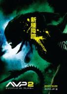 AVPR: Aliens vs Predator - Requiem - Japanese Movie Poster (xs thumbnail)