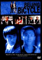 Shiqi sui de dan che - DVD cover (xs thumbnail)