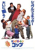 Kindergarten Cop - Japanese Movie Poster (xs thumbnail)