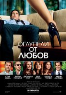 Crazy, Stupid, Love. - Bulgarian Movie Poster (xs thumbnail)