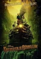 Jungle Cruise - Croatian Movie Poster (xs thumbnail)