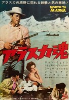North to Alaska - Japanese Movie Poster (xs thumbnail)