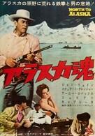 North to Alaska - Japanese Movie Poster (xs thumbnail)