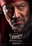 King Naresuan 4 - Thai Movie Poster (xs thumbnail)
