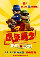 Alvin and the Chipmunks: The Squeakquel - Taiwanese Movie Poster (xs thumbnail)