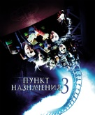 Final Destination 3 - Russian Movie Poster (xs thumbnail)