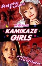 Shimotsuma monogatari - Japanese poster (xs thumbnail)