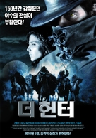 Romasanta - South Korean Movie Poster (xs thumbnail)