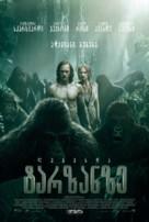 The Legend of Tarzan - Georgian Movie Poster (xs thumbnail)