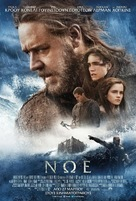 Noah - Greek Movie Poster (xs thumbnail)