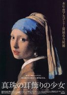 Girl with a Pearl Earring - Japanese Movie Poster (xs thumbnail)