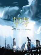 Like a Dream - Taiwanese Movie Poster (xs thumbnail)