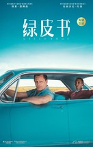 Green Book - Taiwanese Movie Poster (xs thumbnail)