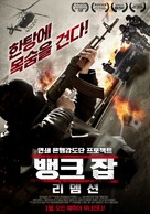 South of 8 - South Korean Movie Poster (xs thumbnail)