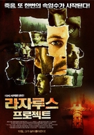The Lazarus Project - South Korean Movie Poster (xs thumbnail)