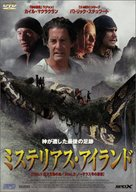 Mysterious Island - Japanese DVD cover (xs thumbnail)