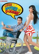 Mere Brother Ki Dulhan - Indian Movie Poster (xs thumbnail)