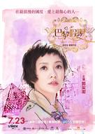 Ba li jia qi - Hong Kong Movie Poster (xs thumbnail)