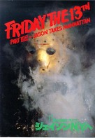 Friday the 13th Part VIII: Jason Takes Manhattan - Japanese DVD cover (xs thumbnail)