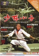 Kids From Shaolin - Hong Kong DVD cover (xs thumbnail)