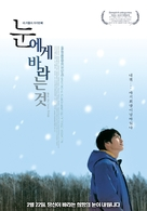 Yuki ni negau koto - South Korean Movie Poster (xs thumbnail)