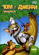 """""""Tom and Jerry"""" - Russian Movie Cover (xs thumbnail)"""