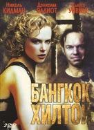 """Bangkok Hilton"" - Russian DVD movie cover (xs thumbnail)"