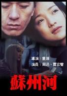 Suzhou he - Chinese poster (xs thumbnail)
