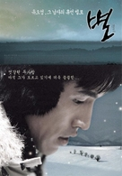 Byeol - South Korean Movie Poster (xs thumbnail)