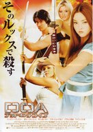 Dead Or Alive - Japanese Movie Poster (xs thumbnail)
