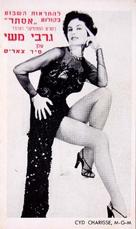 Silk Stockings - Israeli Movie Poster (xs thumbnail)