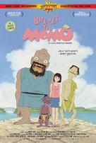 Momo e no tegami - Danish Movie Poster (xs thumbnail)