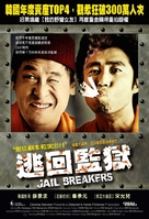 Gwangbokjeol teuksa - Taiwanese Movie Poster (xs thumbnail)