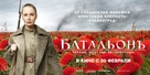 Batalon - Russian Movie Poster (xs thumbnail)