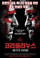Coriolanus - South Korean Movie Poster (xs thumbnail)