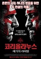 Coriolanus - South Korean Movie Poster (xs thumbnail)