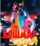 A Nightmare on Elm Street 4: The Dream Master - Russian Blu-Ray movie cover (xs thumbnail)