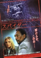 Along Came a Spider - Japanese Movie Poster (xs thumbnail)