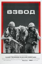 Platoon - Russian poster (xs thumbnail)