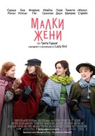 Little Women - Bulgarian Movie Poster (xs thumbnail)