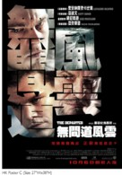 The Departed - Hong Kong Movie Poster (xs thumbnail)