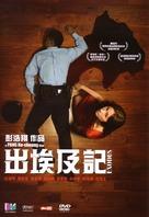 Cheut ai kup gei - Hong Kong Movie Cover (xs thumbnail)