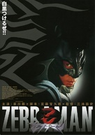 Zebraman - Japanese Movie Poster (xs thumbnail)