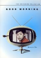 Ohayô - DVD movie cover (xs thumbnail)