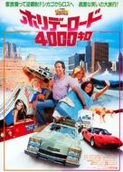 Vacation - Japanese Movie Poster (xs thumbnail)