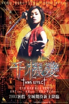 Chin gei bin - Hong Kong Movie Poster (xs thumbnail)