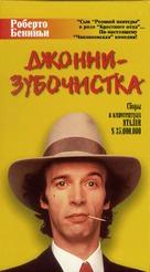 Johnny Stecchino - Russian Movie Cover (xs thumbnail)