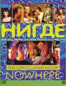 Nowhere - Russian Movie Poster (xs thumbnail)